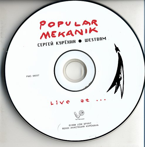 Курёхин Сергей + Поп-Механика + Westbam - Live At... (1988)