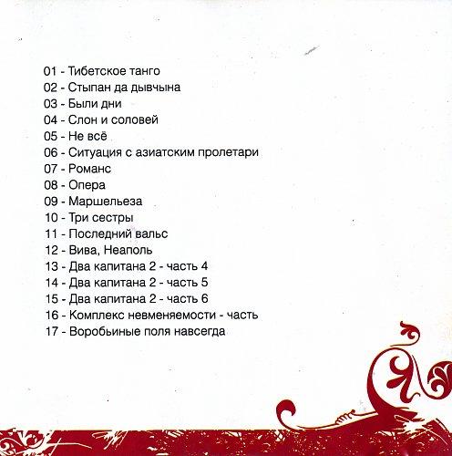 Курёхин Сергей и Поп-Механика - Русский Рок (2006)
