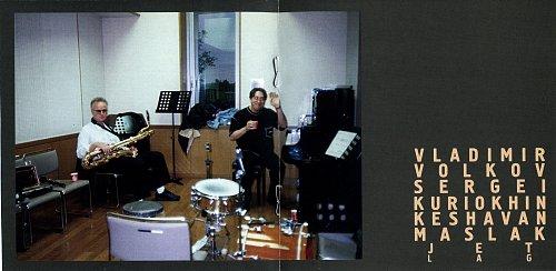 Волков Владимир, Курехин Сергей, Маслак Кешаван - Время Вперед (2003)