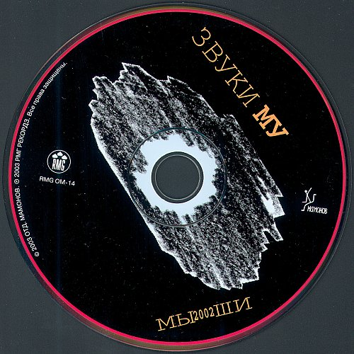 Звуки Му - Мыши 2002 (2003)
