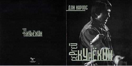Курёхин Сергей - Дон Карлос (2001)