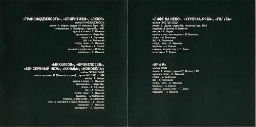 Звуки Му - Набрал хороших на один компакт (2000)