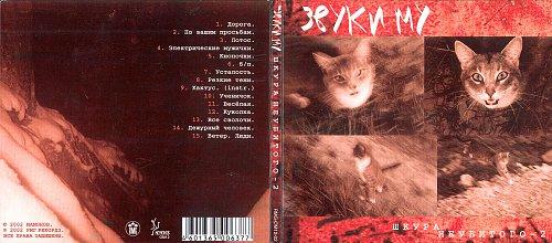 Звуки Му - Шкура неубитого - 2 (2002)
