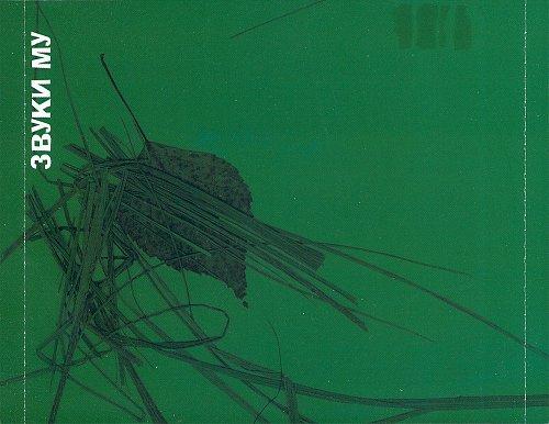 Звуки Му - Зелененький (2003)