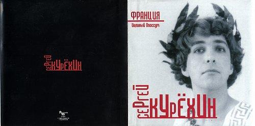 Курёхин Сергей - Франция... (1994)