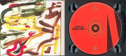 Звуки Му - Электро Т. (2002)