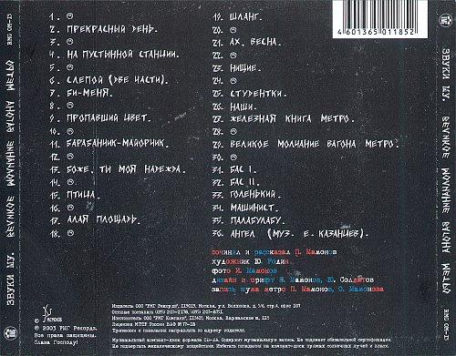 Звуки Му - Великое молчание вагона мeтро (2003)