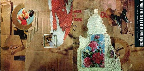 Курёхин Сергей и Гребенщиков Борис - Безумные Соловьи Русского Леса (1997)