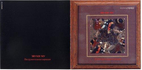 Звуки Му - Инструментальные вариации (1995)