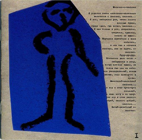 Звуки Му - Сказки братьев Гримм (2005)