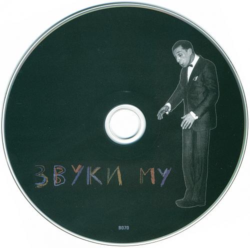 Звуки Му - Звуки Му (1989)