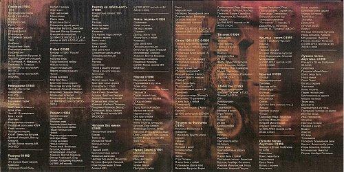 Наутилус Помпилиус - Когда умолкнут все песни (2003)