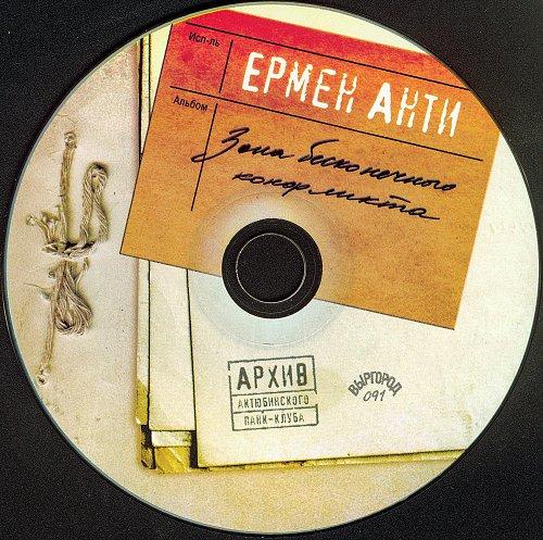 Анти Ермен - Зона бесконечного конфликта (1999)