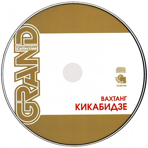 Кикабидзе Вахтанг - Grand Collection (2006)