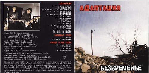 Адаптация - Безвременье (1999)