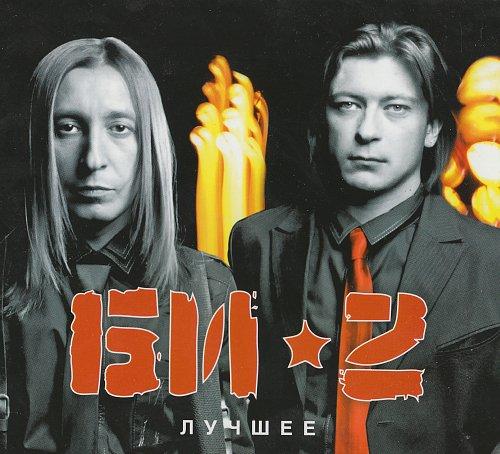 БИ-2 - Лучшее (2010)