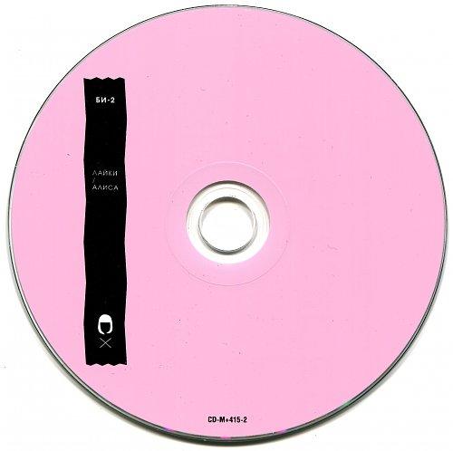 БИ-2 - Лайки / Алиса (2016, CD-Single)