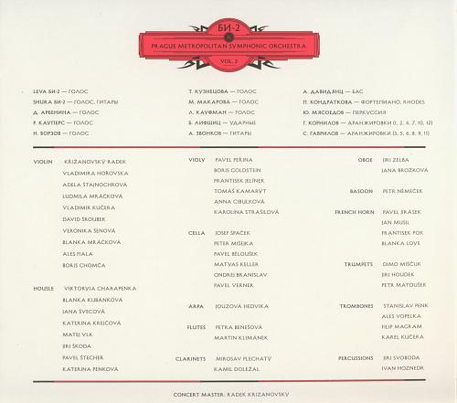 БИ-2 & Prague Metropolitan Symphonic Orchestra. Vol. 2 (2017)
