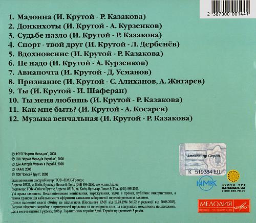 Серов Александр - Поёт Александр Серов (2008)