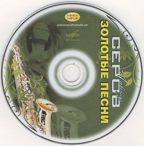 Серов Александр - Золотые песни (2008)