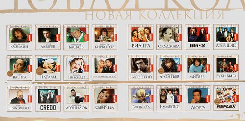 Серов Александр - Лучшие песни. Серия «Новая Коллекция» (2010)