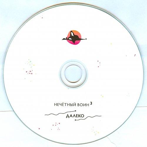 Нечётный Воин 3, Найк Борзов feat. Линда – Далеко (2012, Maxi-Single)