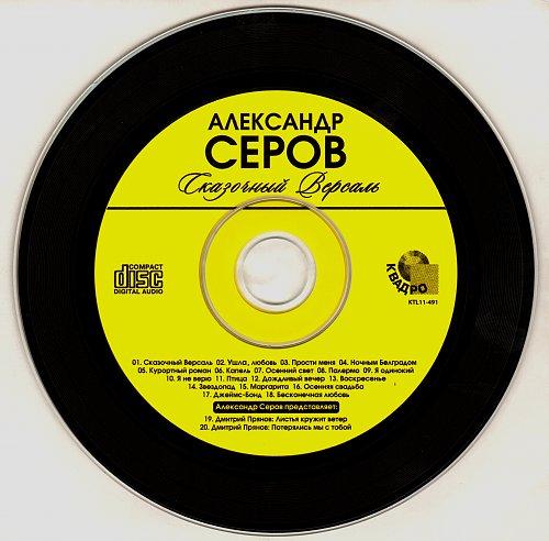 Серов Александр - Сказочный Версаль (2011)