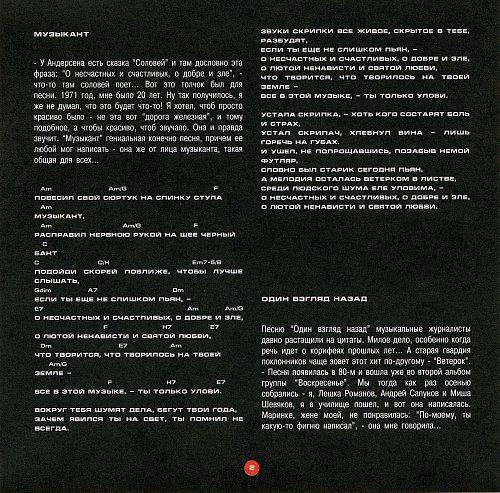 Никольский Константин - Музыкант. Лучшие песни (2001)