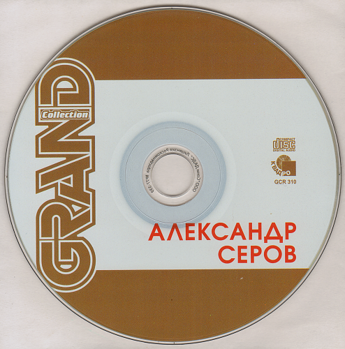 Серов Александр ‎- Grand Collection (2011)