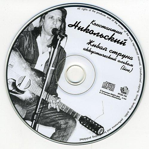 Никольский Константин - Живая струна. Аккустический альбом (live) (2003)
