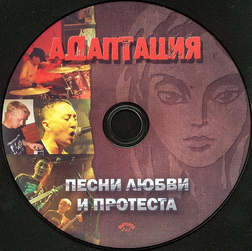 Адаптация - Песни любви и протеста (2009)