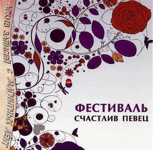 Фестиваль - Счастлив певец (2011)