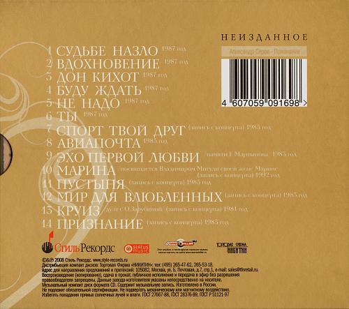 Серов Александр - Признание (2006)