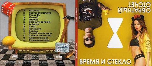 Время и Стекло - Обратный Отсчет (2017)