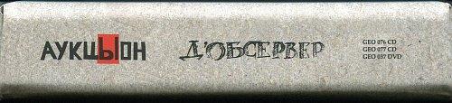 АукцЫон - Д'Обсервер (1986)