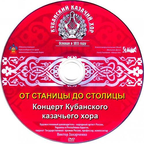 Кубанский казачий хор - От станицы до столицы (2014)