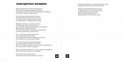 Слепаков Семён - Альбом № 1 (2012)