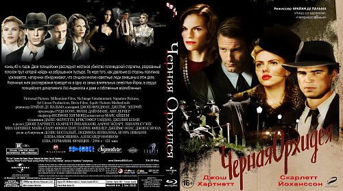 Черная орхидея / The Black Dahlia (2006)