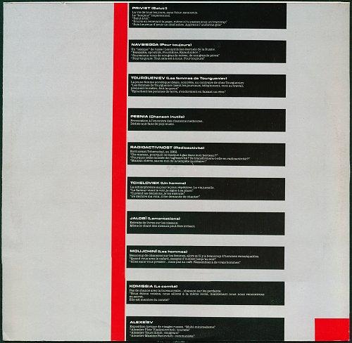 Центр - Центр (1989)