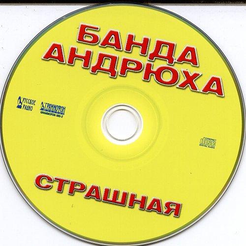 Банда Андрюха - Страшная (2002)