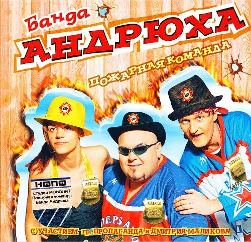 Банда Андрюха - Пожарная команда (2005)