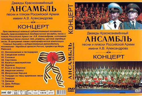 Концерт Ансамбля Российской Армии имени А.В. Александрова (2009)