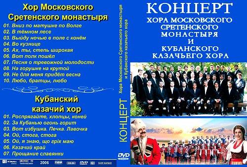 Концерт хора Московского Сретенского монастыря и Кубанского казачьего хора (2006)