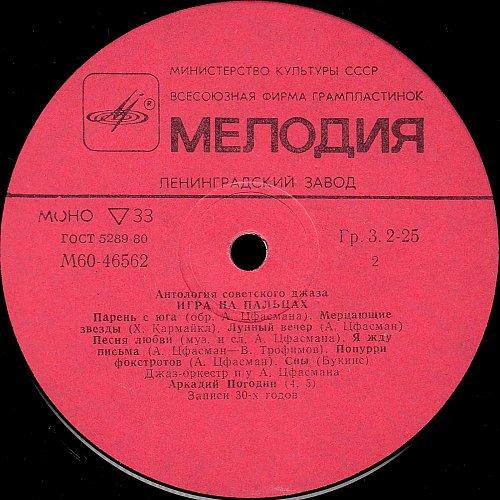 Цфасман Александр - Джаз-оркестр п/у А. Цфасмана - Игра на пальцах (1985) [LP М60 46561 006]