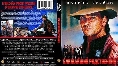 Ближайший родственник / Next of Kin (1989)