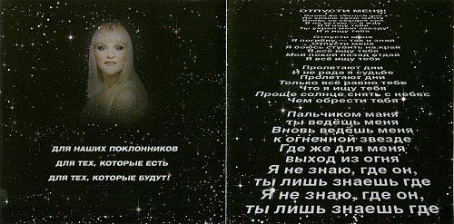Мираж - Отпусти меня (2013)
