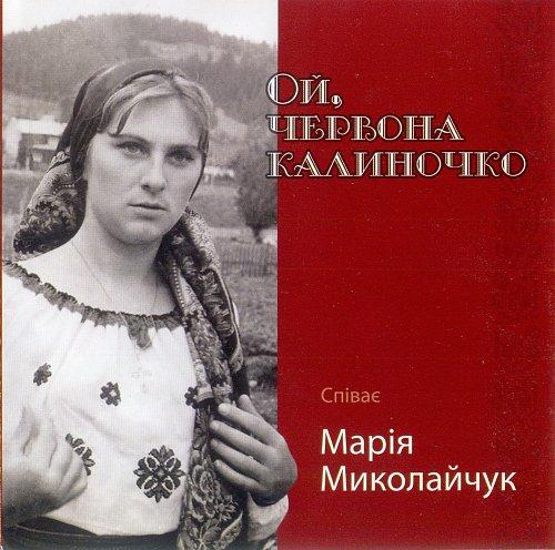 Миколайчук Марія - Ой, червона калиночко (2009)