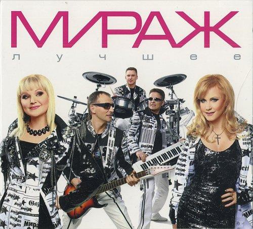 Мираж - Лучшее (2011)
