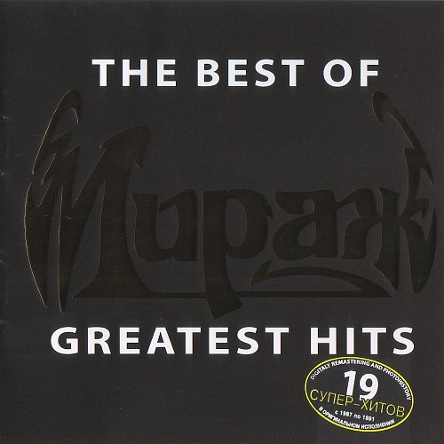 Мираж - The Best Of Greatest Hits (2005)