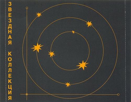 Мираж - Звёздная коллекция (2000)